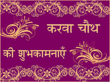 karvachauth2016quotes-in